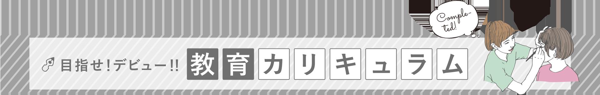 目指せ!デビュー!!教育カリキュラム