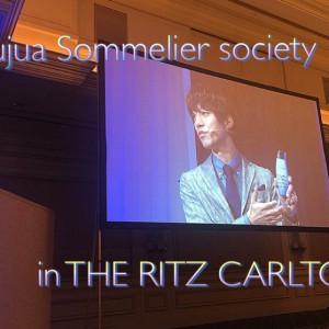 2018 第5回オージュアソムリエ学会 in THE RITZ CARLTON