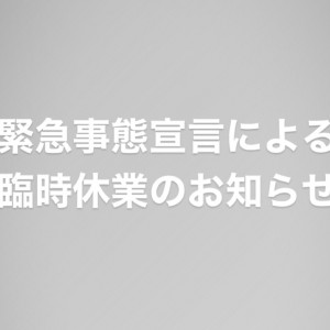 愛知県緊急事態宣言による臨時休業のお知らせ