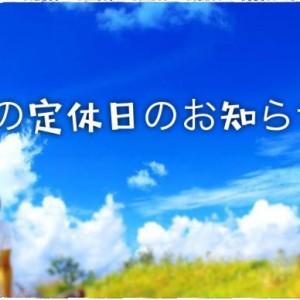【8月の営業日について】